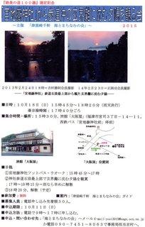 募集チラシ・スキャン「夕陽を観る会」2015.jpg