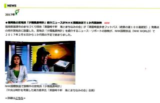 掲載「日本フットパス協会」ホームページimg001.jpg