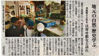 津屋崎小2年生の「貝寄せ館」訪問を紹介した2020年10月9日付毎日新聞掲載記事.JPG