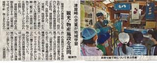 津屋�ア小2年生の「貝寄せ館見学」紹介の西日本新聞「ふくおか都市圏」版.JPG