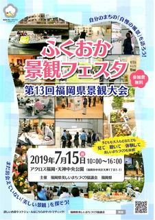 表・「ふくおか景観フェスタ」チラEPSON003.JPG