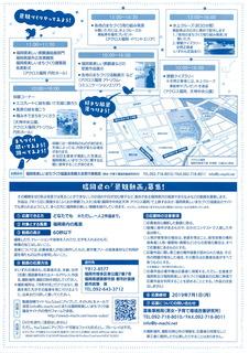 裏・「ふくおか景観フェスタ」チラシEPSON001.JPG