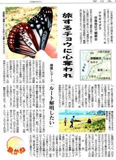 西日本新聞記事i2016年6月1日朝刊.jpg