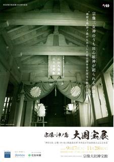 i「宗像・沖ノ島大国宝展」パンフ表紙.jpg